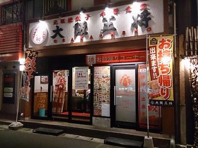 oosakaosho_ekimae_201407_1.jpg