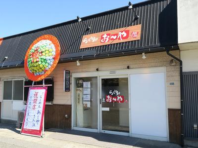 ooya_higashi_1.jpg