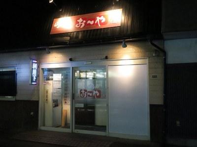ooya_higashi_201609_1.jpg