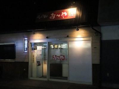 ooya_higashi_201705_1.jpg