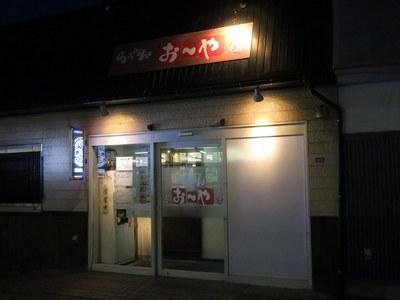 ooya_higashi_201706_1.jpg
