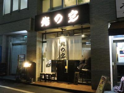orenosora_1.jpg