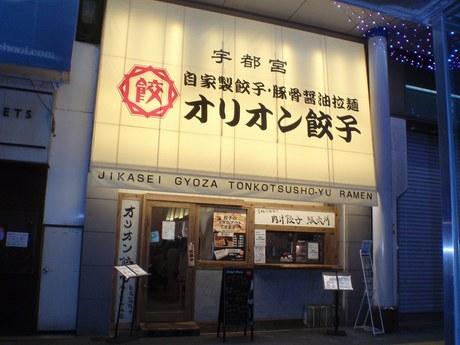 orion_gyoza_1.jpg