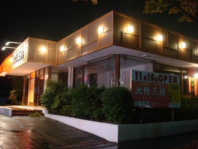 osyo_open.JPG