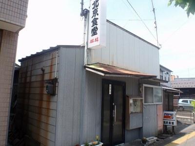 pekinsyokudou_1.jpg