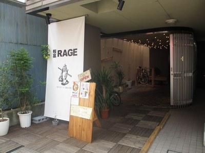 rage_1.jpg