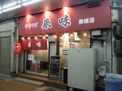 raimi_higashibori_1.jpg