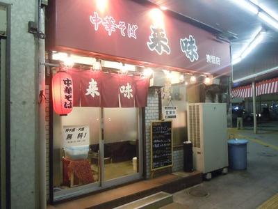 raimi_higashibori_201108_1.jpg