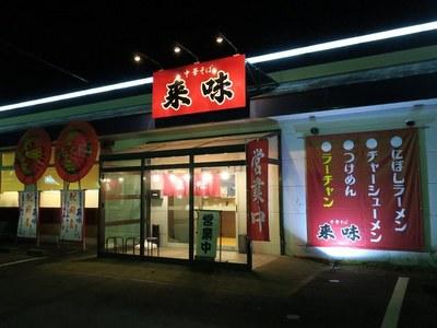 raimi_kameda_1.jpg