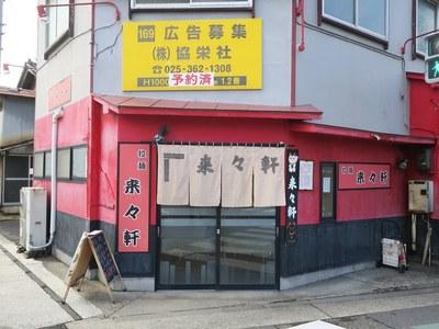 rairaiken_hakusan_1.jpg