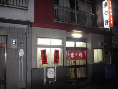 rairaiken_kamo_1.jpg