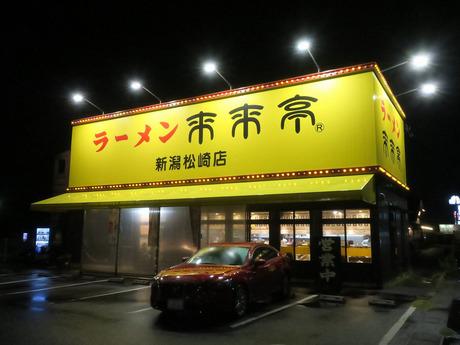 rairaitei_matsuzaki_1.jpg