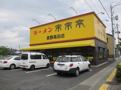 rairaitei_naganotakada_1.jpg