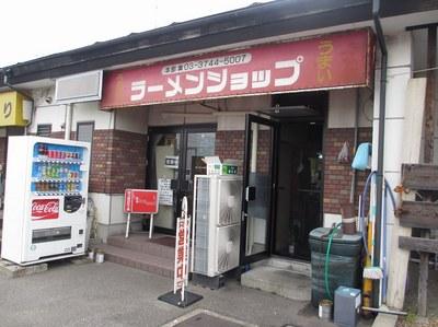 ramen_shop_higashikou_1.jpg