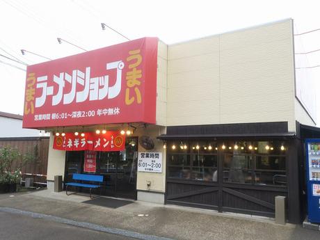 ramen_shop_oogata_1.jpg
