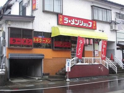 ramen_shop_yuzawa_1.jpg