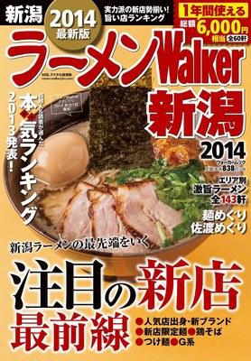 ramen_walker_2014.jpg