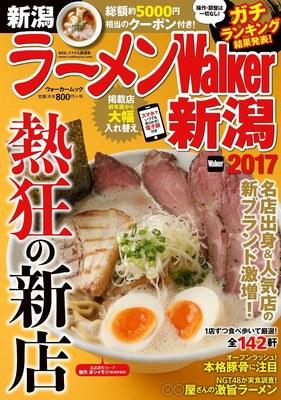 ramen_walker_2017.jpg