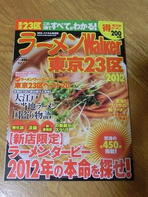 ramenwalker_tokyo23.jpg