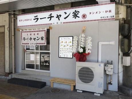 ratyanya_furumachi_1.jpg
