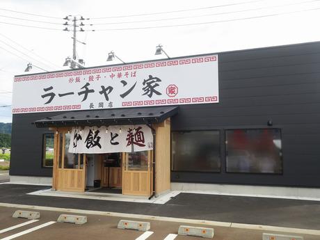 ratyanya_nagaoka_1.jpg