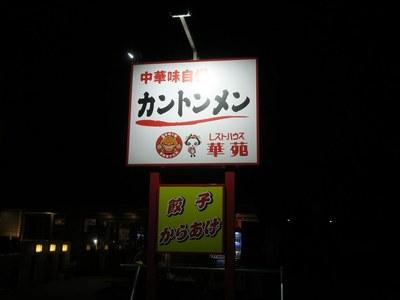 resthouse_kaen_2.jpg