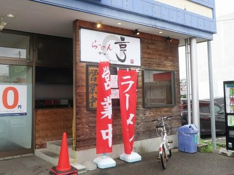 ryo_1.jpg
