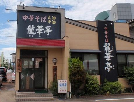 ryukatei_1.jpg