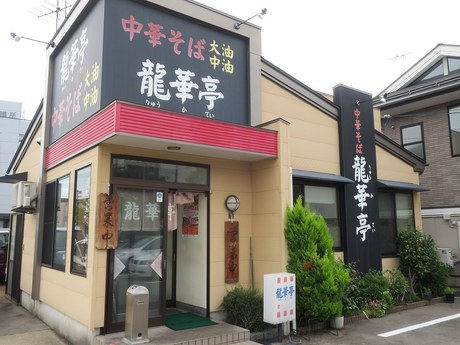 ryukatei_201907_1.jpg