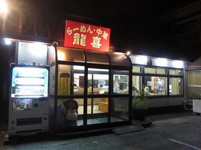 ryuki_1.jpg