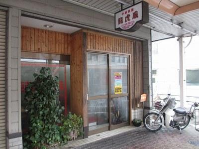 ryukohou_1.jpg