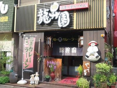 ryusyoen_201712_1.jpg