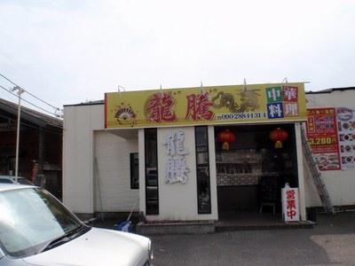 ryutou_1.jpg