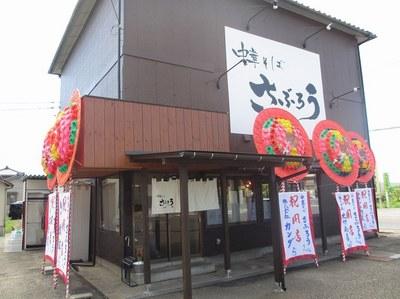 saburou_1.jpg