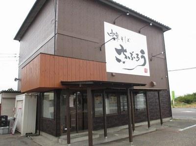 saburou_open_1.jpg