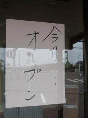 saburou_open_2.jpg