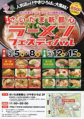 saitama_shintoshin_ramen_1.jpg