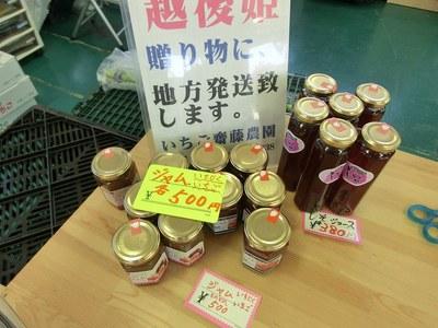 saito_itigo_5.jpg