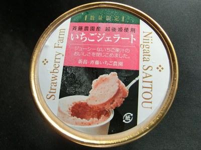saito_itigo_6.jpg