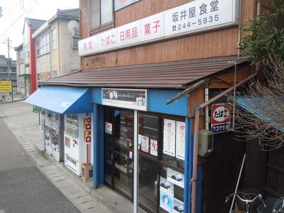 sakaiya_1.jpg