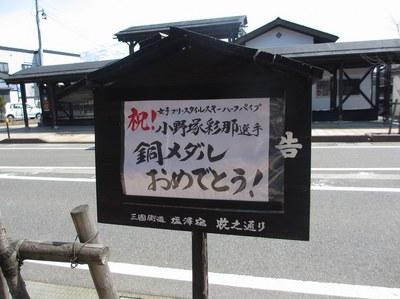 sakaiya_8.jpg