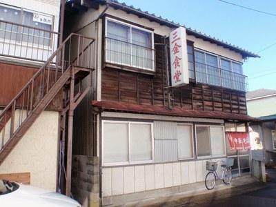 sankinsyokudou_1.jpg