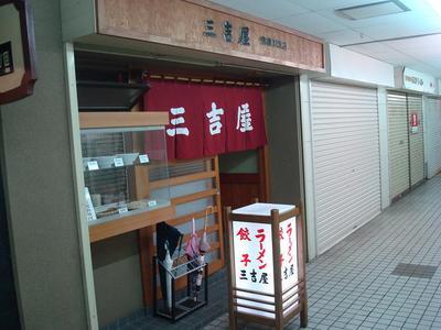 sankitiya_shinano_2.JPG
