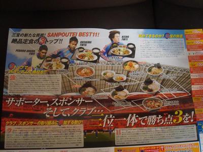 sanpou_20090628.JPG
