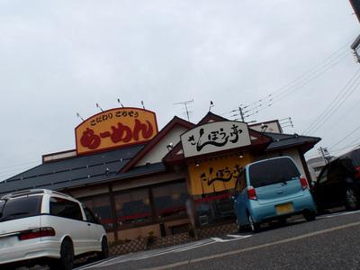 sanpou_gosen_1.jpg
