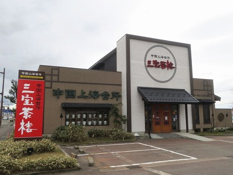 三宝茶楼 新発田店 聖籠新発田インター近くで食べられる三宝の五目