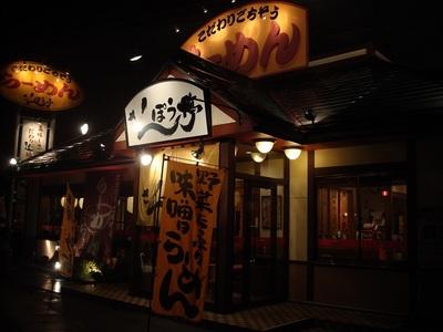 sanpou_shinwa_1.JPG