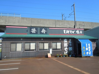 sasabune_sakae_1.jpg