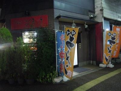 sasuke_1.jpg