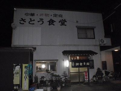 satousyokudou_1.jpg